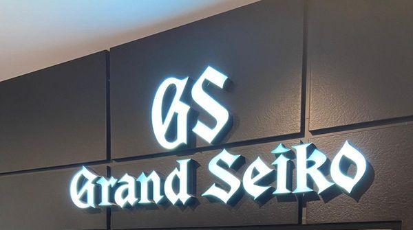 Das Grand Seiko Logo im Store in Frankfurt am Main